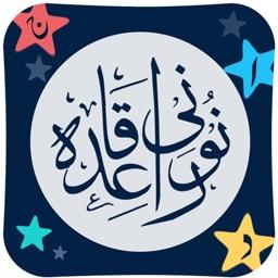 Noorani Qaida – Learn Quran with Lessons & Tajweed