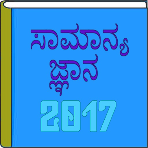 Kannada GK 2017 by Abhishek gaba