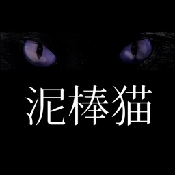 【懸賞】泥棒ハ猫デアル