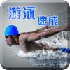 游泳潜水教学-入门与提高视频教程