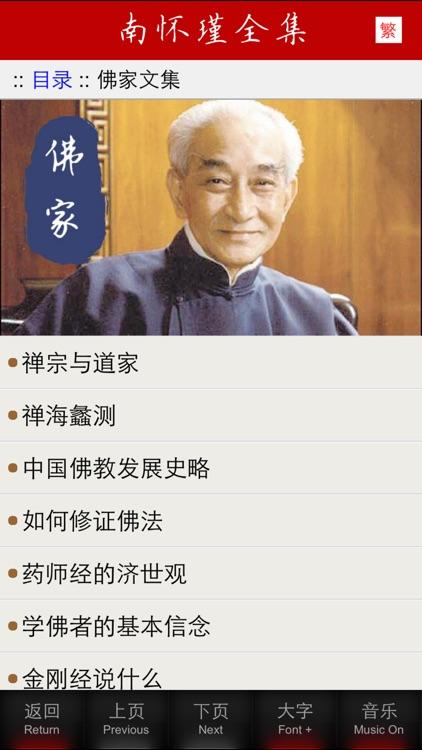南怀瑾文集66部-儒家.道家.佛家[简繁] screenshot-4