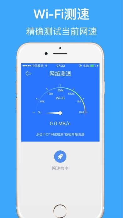 WiFi管家-防蹭网神器,手机WiFi助手 app image