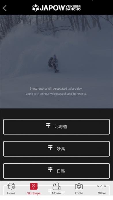 スキー場ナビ Japow 雪番長のおすすめ画像2