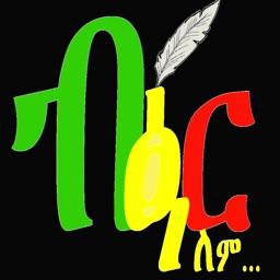 BIIR , Amharic , Tigrigna ,Keyboard,Ethiopic, Reader, Writer