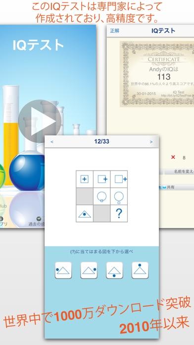 IQテスト Pro screenshot1