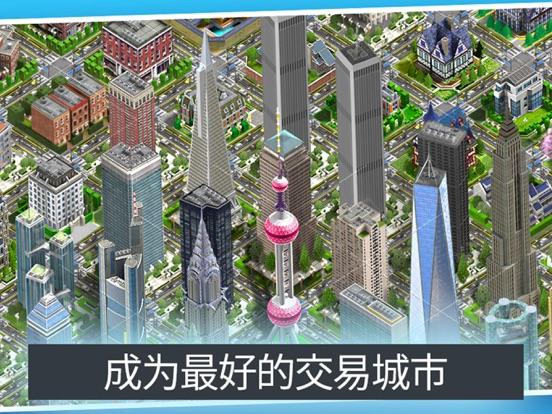 世界贸易城 Free screenshot 10