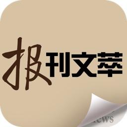 报刊文萃 for iPhone