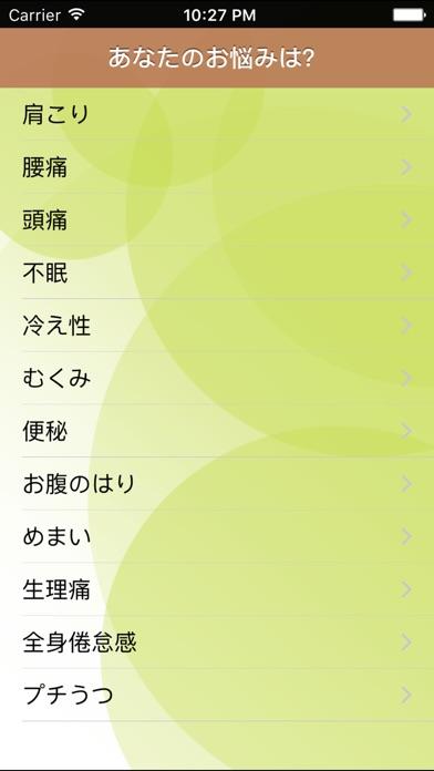 東洋医学診断チャート screenshot1