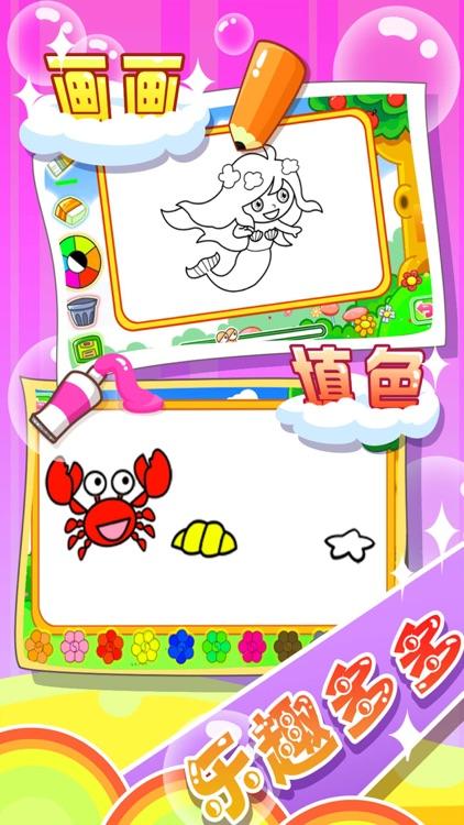 儿童宝宝学画画涂颜色