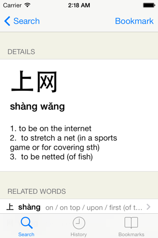 Chinese English Dictionary - Simplified screenshot 2