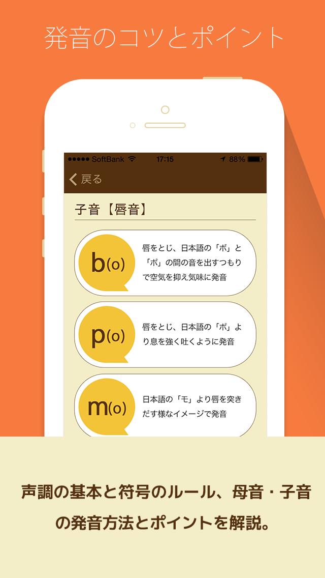 中国語・ピンイントレーニングのおすすめ画像5