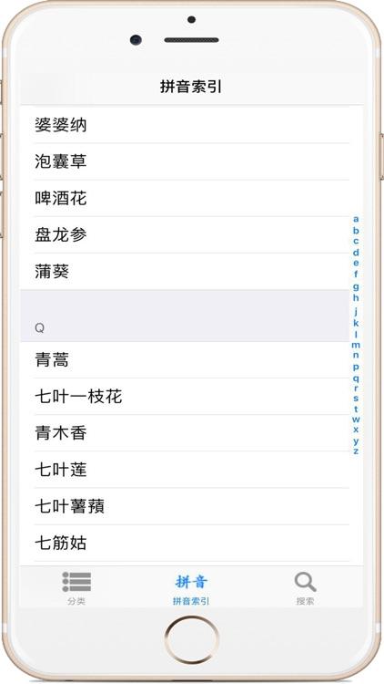 中草药图文宝典 screenshot-3