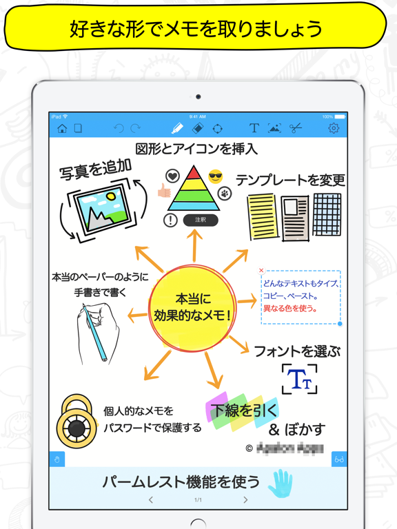 https://is4-ssl.mzstatic.com/image/thumb/Purple111/v4/85/a5/d8/85a5d87e-0bf8-6cbe-2f24-9734bb77e51f/ja___iOS-iPad-Pro___screen1.png/576x768bb.png