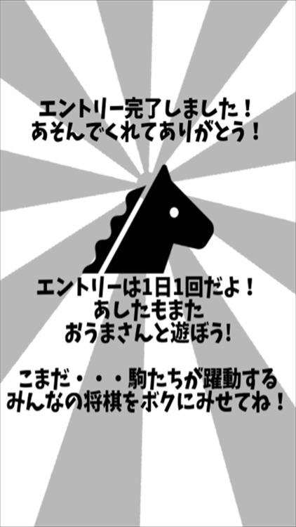 【懸賞】馬 screenshot-4