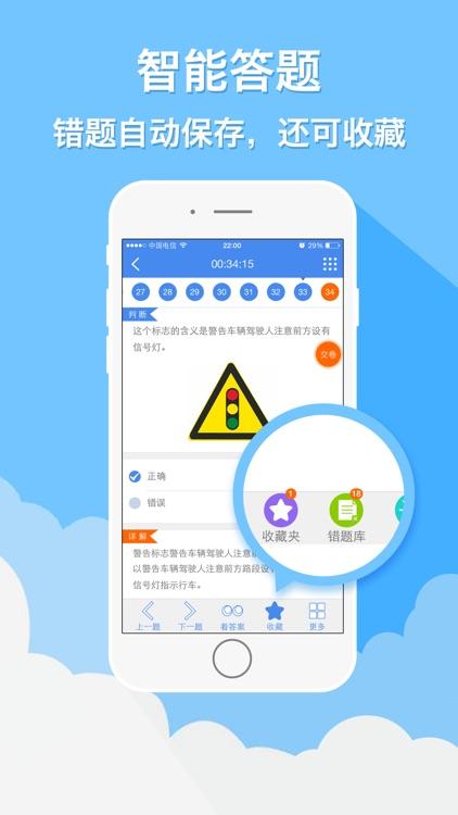圆贝考驾照-2017年全新考驾照官方版 screenshot-3