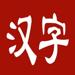 一年级生字表-汉字拼音笔划笔画学习练字宝典