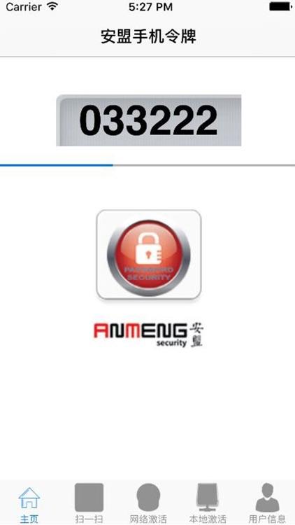 安盟手机令牌3.0
