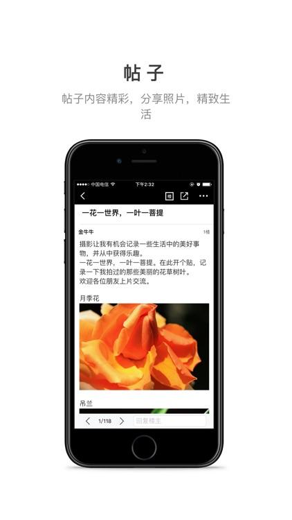 色影无忌论坛纯净版 screenshot-3