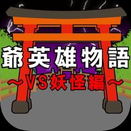 The story of grand hero-VS Youkai Version-