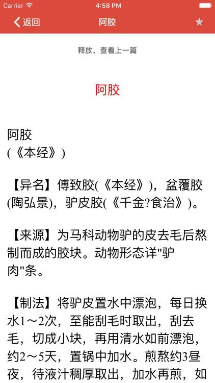 中草药百科全书