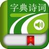 汉语诗词字典 - 唐诗宋词、字典文言文