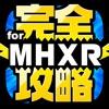 MHXR完全攻略 for モンハン エクスプロア