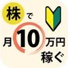 株式トレーダーの常識!! 株式投資で月10万円稼ぐための超基本テクニッ ク! - iPhoneアプリ