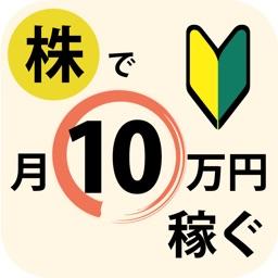 株式トレーダーの常識!! 株式投資で月10万円稼ぐための超基本テクニッ ク!