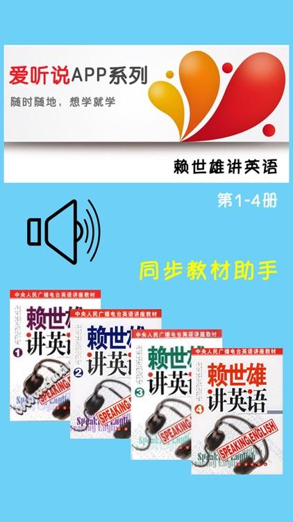 赖世雄讲英语全四册 -课程辅导学习助手