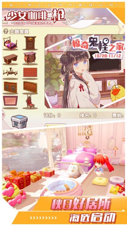 少女咖啡枪 screenshot-4