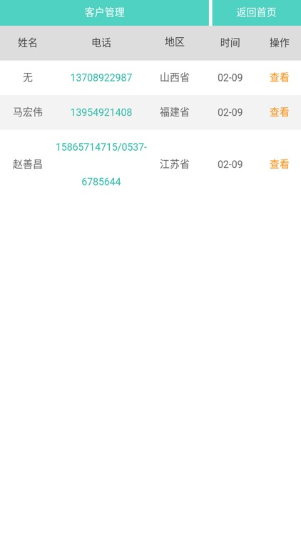 咸鱼-客户管理系统App screenshot-4
