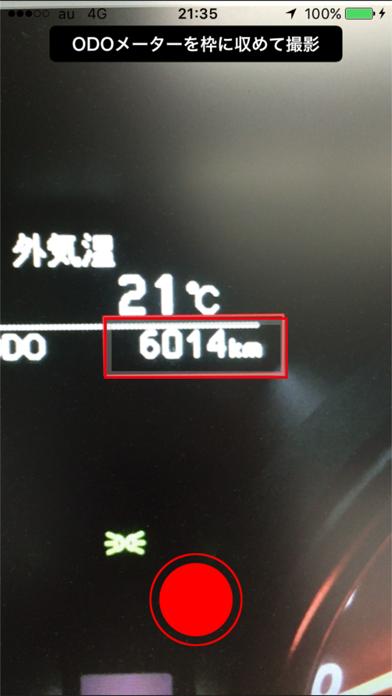 運転整備記録アプリのスクリーンショット3