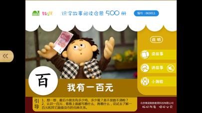 宝宝识字2-最益智的启蒙认知早教500识字故事启蒙系列 screenshot four
