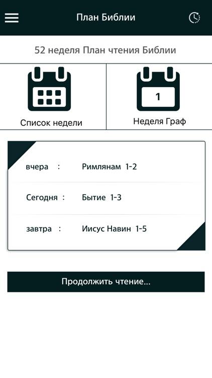 Russian Bible with Audio - Библия с аудио screenshot-4