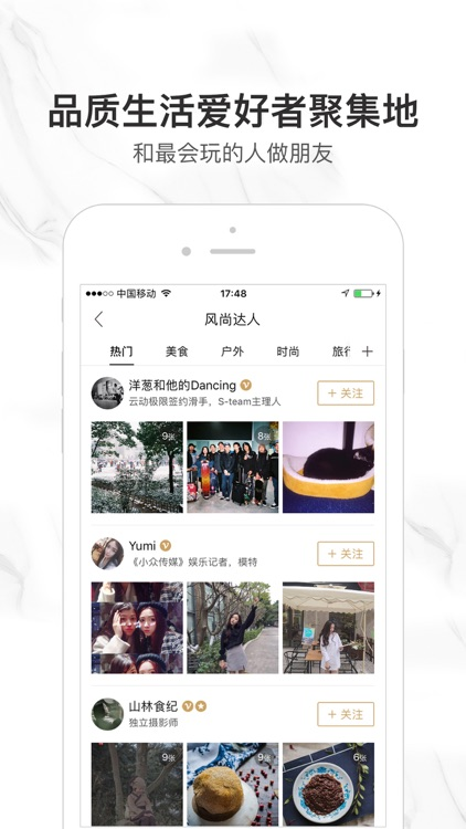 YHOUSE指南Pro版-吃喝玩乐推荐及潮流社区 screenshot-4