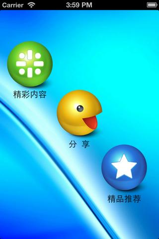 恋爱高手指南(非常实用) screenshot 1
