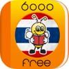 6000単語 – タイ語とボキャブラリーを無料で学習