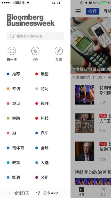 商业周刊中文版 Bloomberg Businessweek