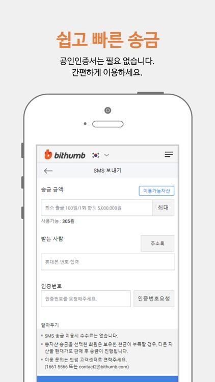 빗썸 screenshot-3
