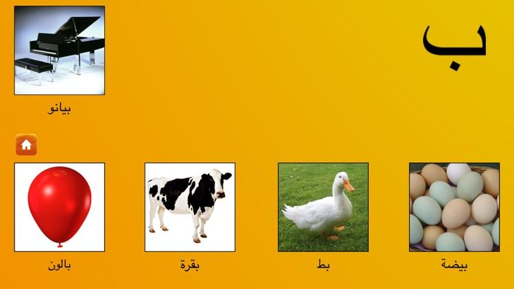 My First Book of Arabic HD