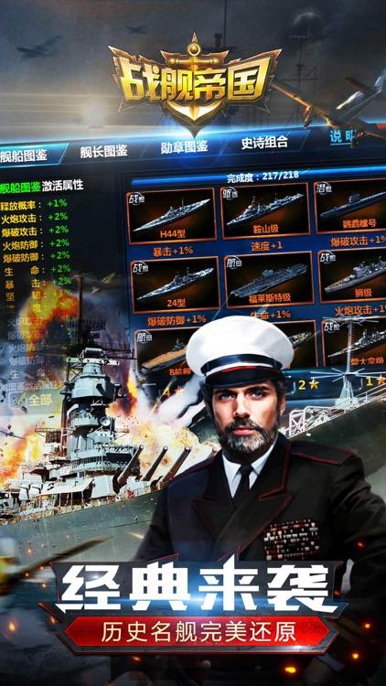 战舰帝国-瓦良格号航母打击群 screenshot-3