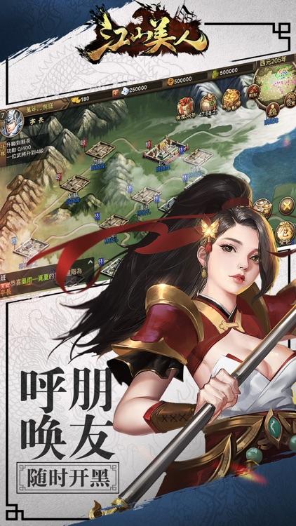 三国x江山美人 - 回三国当皇帝!