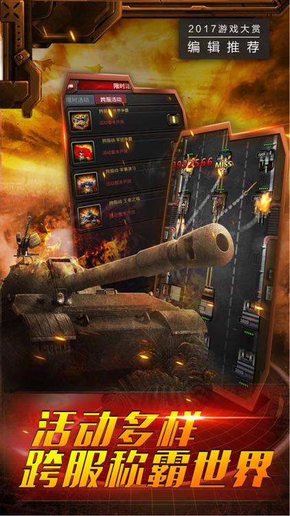 盟军的召唤-战争前线 经典军事策略手游 screenshot-4