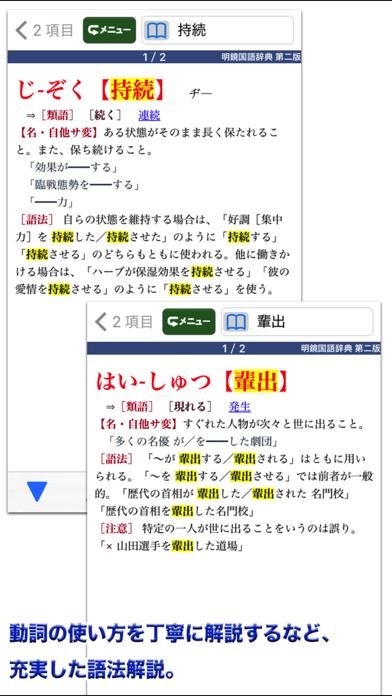 明鏡国語辞典第二版【大修館書店】(ONESWING)のおすすめ画像4