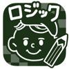 お絵かきロジック シンプルなパズルゲーム!
