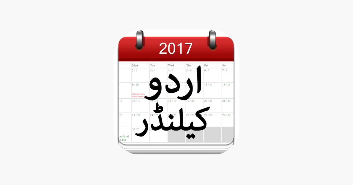 Urdu Calendar 2017 - Islamic Calendar on the App Store