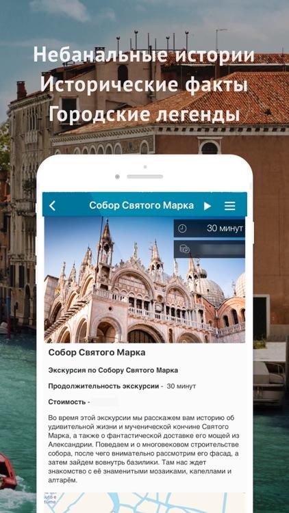 Аудиогид по Венеции PRO screenshot-3