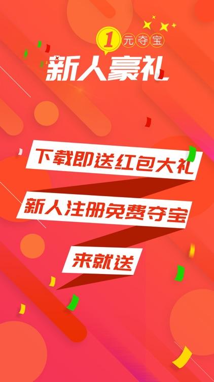 菠菜1元夺宝-官方正版一元云购赢话费平台 screenshot-4
