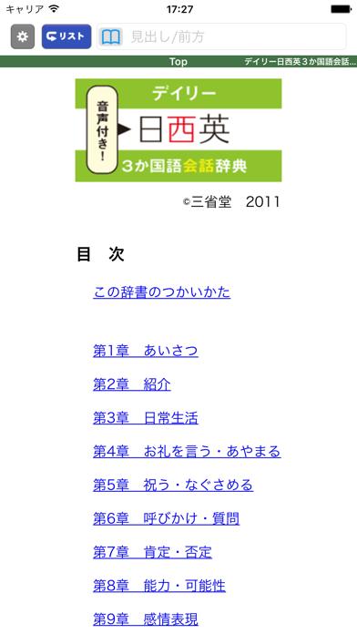 デイリー日西英3か国語会話辞典【三省堂】(ONESWING)のおすすめ画像1