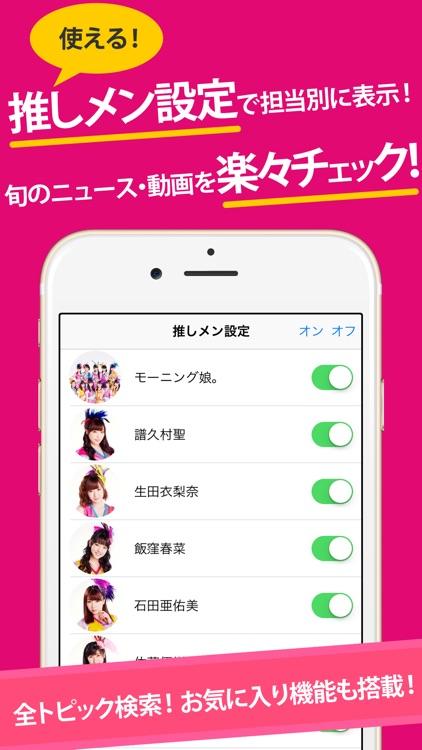 Fan app for Morning Musume